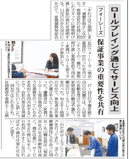20161206賃貸住宅新聞.PNG