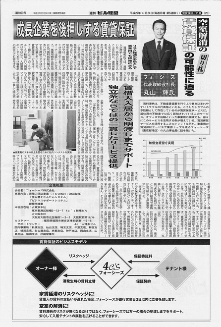 4月24日付週刊ビル経営.jpg