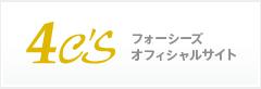 フォーシーズ株式会社ホームページ