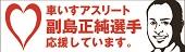 車いすアスリート副島正純選手「soeブログ」